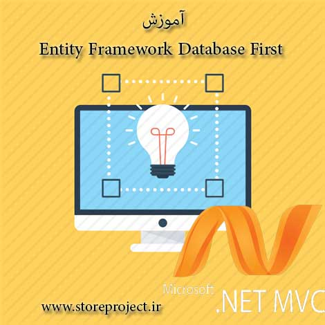 آموزش Entity Framework Database First در ASP.NET MVC